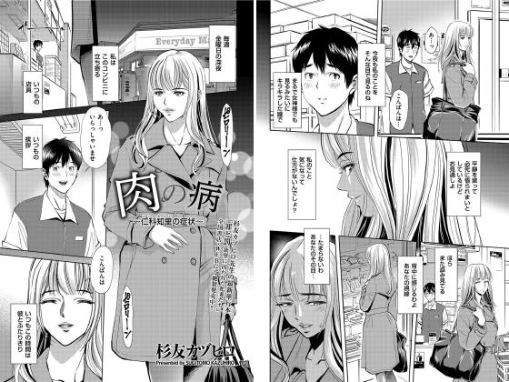 肉の病 〜仁科知里の症状〜【単話】のタイトル画像