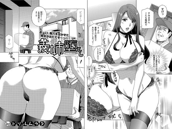 義姉堕とし【単話】のタイトル画像