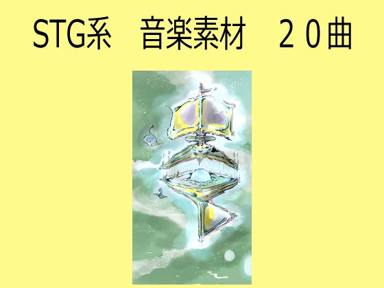 STG系音楽素材20曲の紹介画像