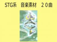 STG系音楽素材20曲