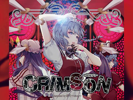 CRIMSON -クリムゾン-の紹介画像