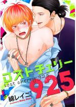 ロストチェリー925(分冊版) 【第4話】