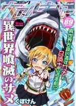【無料】コミックヴァルキリーWeb版Vol.89【11/12