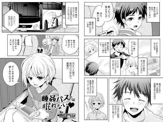 睡姦バスでは眠れないv【単話】のタイトル画像