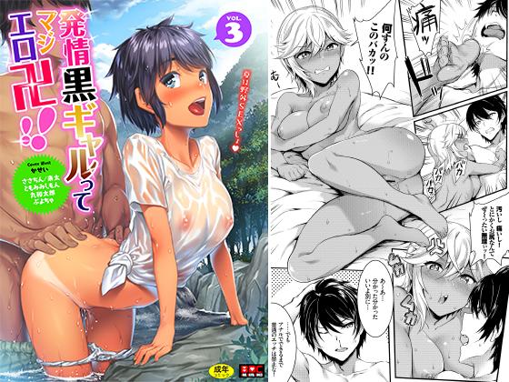 発情黒ギャルってマジエロ卍!! VOL.3のタイトル画像
