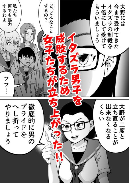 男子を成敗!!のサンプル画像1
