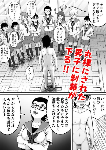 男子を成敗!!のサンプル画像2
