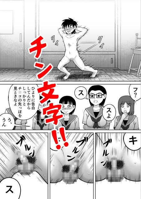 男子を成敗!!のサンプル画像5