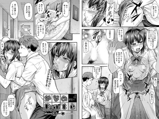 かなめDate #10【単話】のサンプル画像