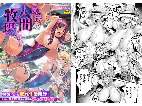 二次元コミックマガジン 機械姦人間牧場Vol.3のタイトル画像