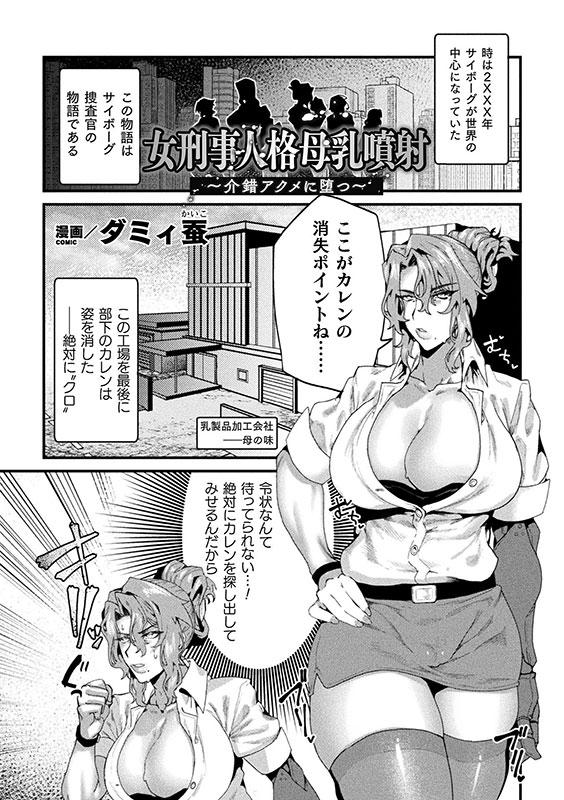 二次元コミックマガジン 機械姦人間牧場Vol.3のサンプル画像1