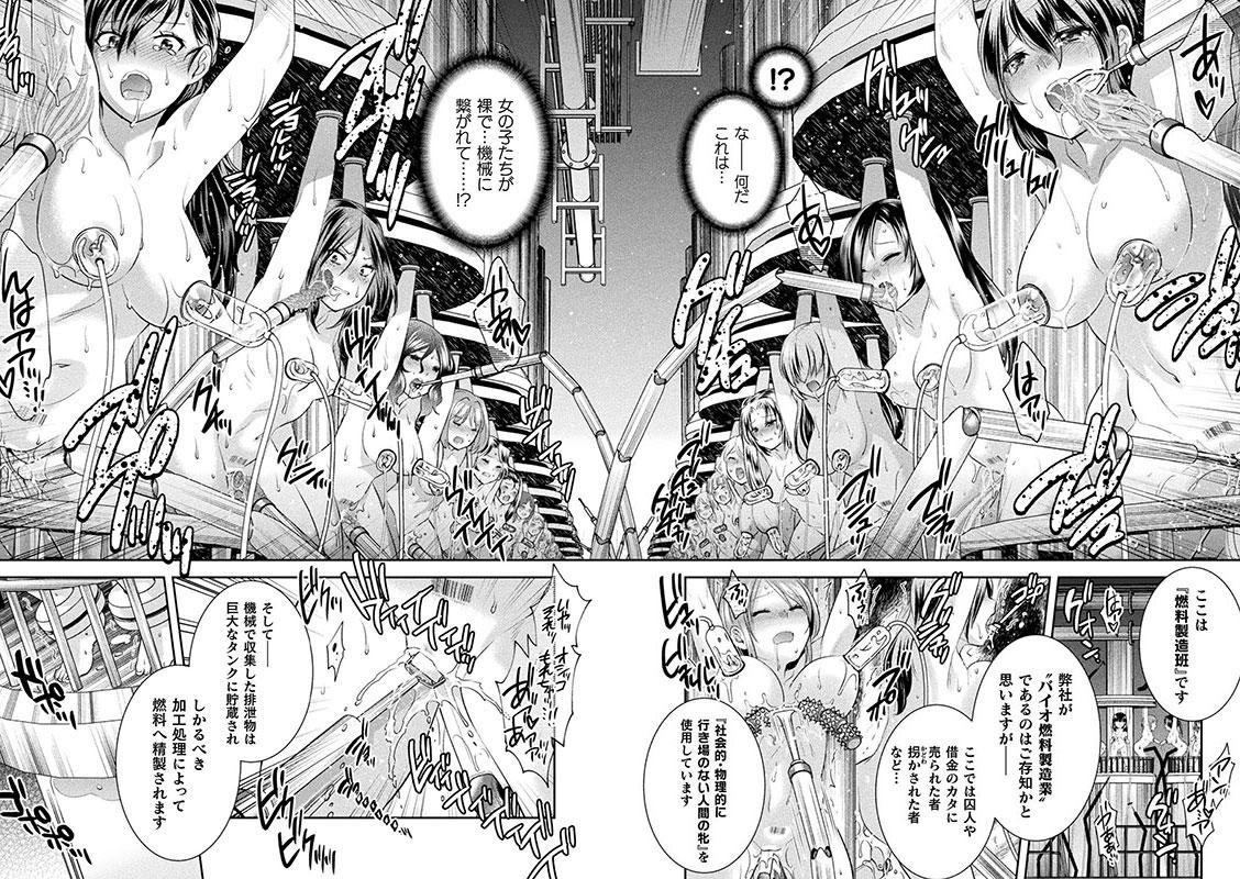 二次元コミックマガジン 機械姦人間牧場Vol.3のサンプル画像15