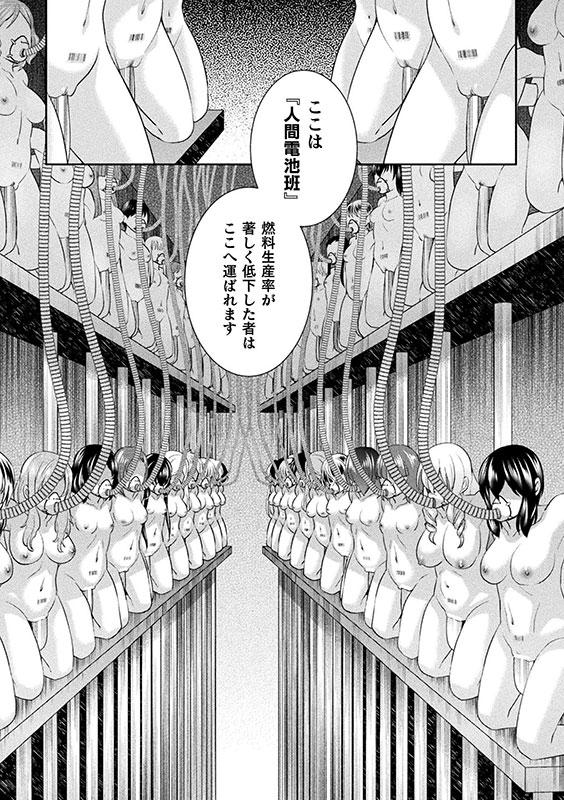 二次元コミックマガジン 機械姦人間牧場Vol.3のサンプル画像16