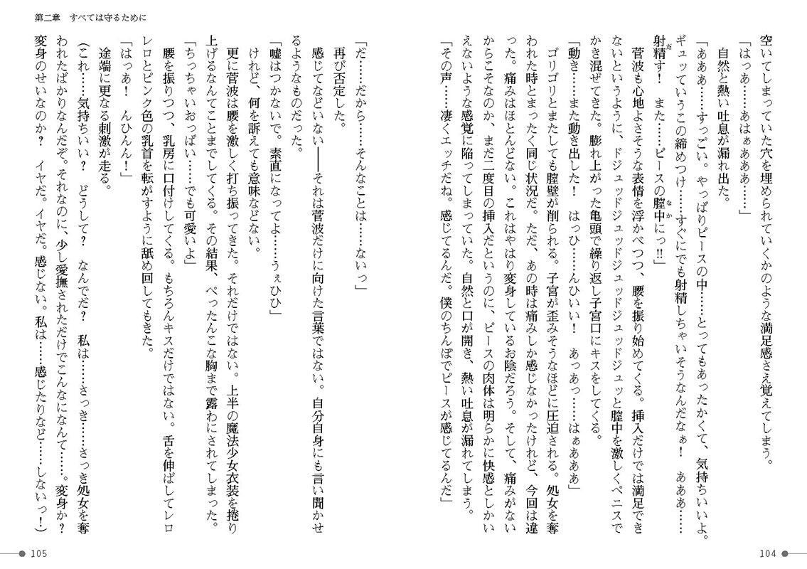 魔法少女マジピュア 〜NTR調教に堕ちるW魔法少女〜のサンプル画像