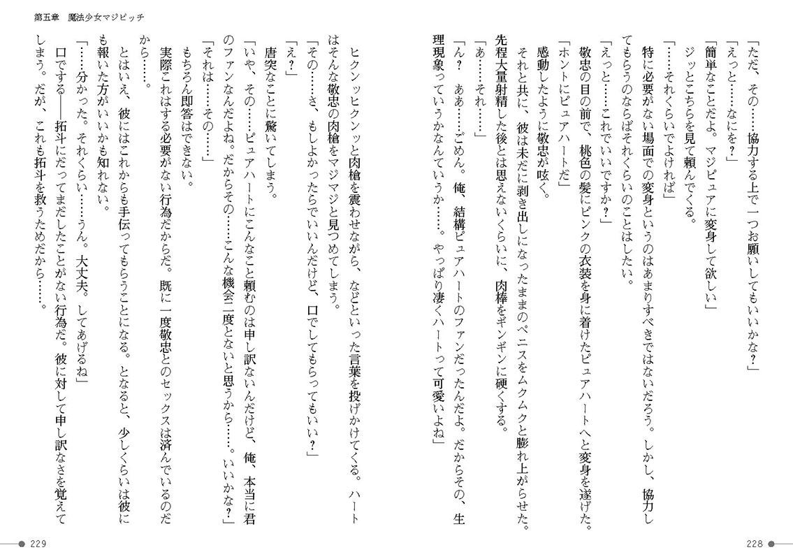 【50%OFF】魔法少女マジピュア 〜NTR調教に堕ちるW魔法少女〜【2021サマーCP】のサンプル画像