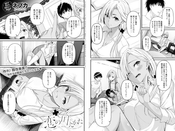 恋の叶えかた【単話】のタイトル画像