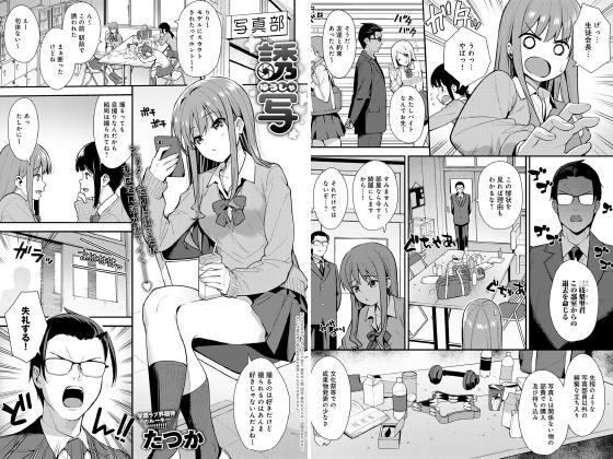 誘写【単話】のタイトル画像