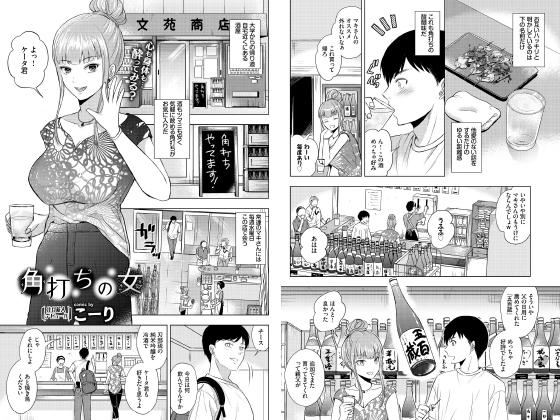 角打ちの女【単話】のタイトル画像