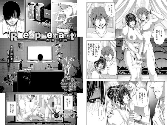 Repeat 映像の花嫁【単話】のタイトル画像