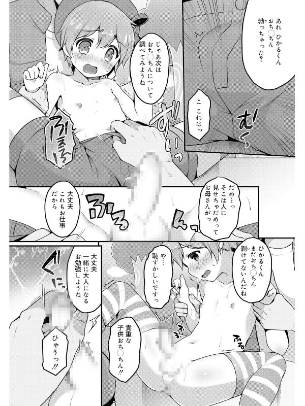 さくらんぼ〜いずのサンプル画像6
