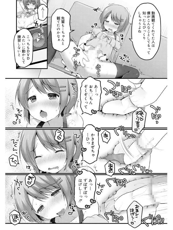 さくらんぼ〜いずのサンプル画像8