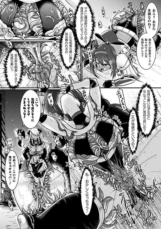 夜の女拳士ナイト・スカーレット【単話】のサンプル画像4