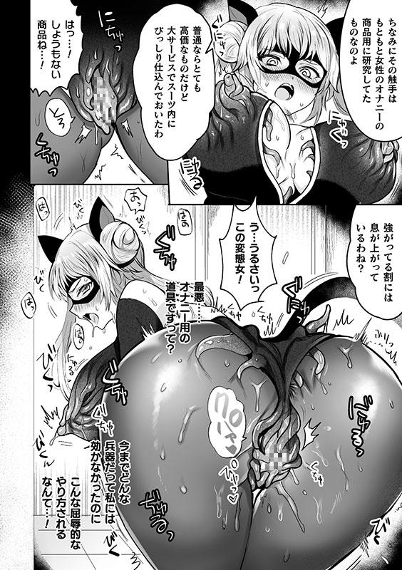 二次元コミックマガジン 触手スーツ○辱 穢れた衣装に犯される正義のヒロインVol.1のサンプル画像7