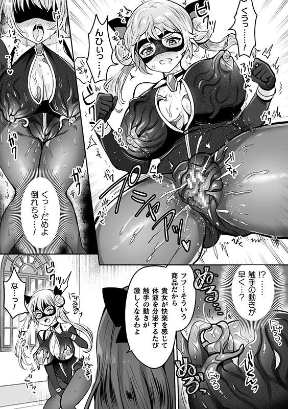 二次元コミックマガジン 触手スーツ○辱 穢れた衣装に犯される正義のヒロインVol.1のサンプル画像8