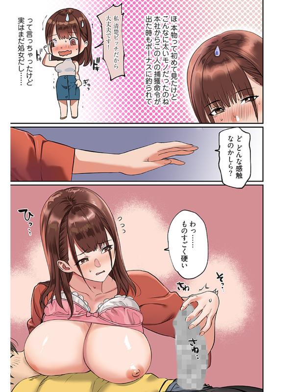 ぱい☆パニック 〜挟まれたデカぱい〜(フルカラー) 19のサンプル画像2
