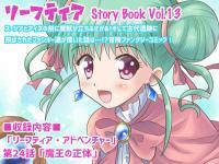 リーフティア Story Book Vol.13