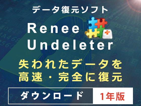 【発売記念10%OFF】【Win版】Renee Undeleter 1年版 ダウンロード版の紹介画像