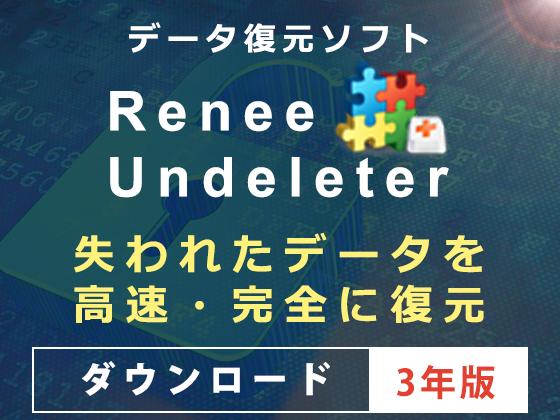 【発売記念10%OFF】【Win版】Renee Undeleter 3年版 ダウンロード版の紹介画像