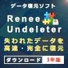 【発売記念10%OFF】【Mac版】Renee Undele