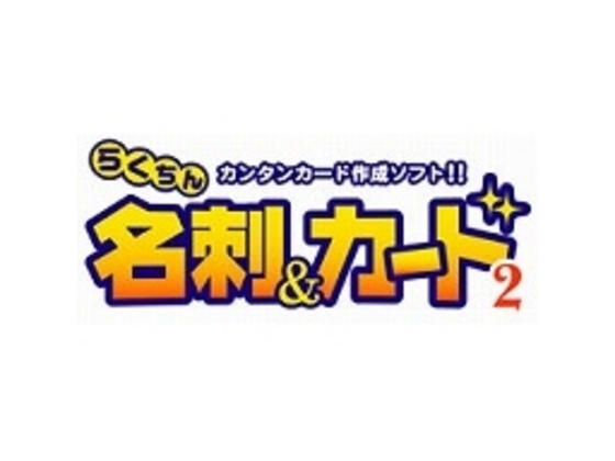 らくちん名刺&カード2 【メディアナビ】の紹介画像