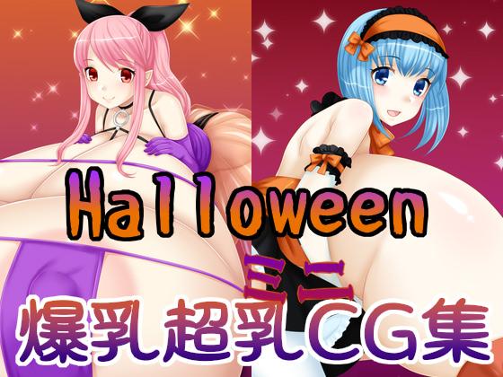 Halloween爆乳超乳ミニCG集のサンプル画像