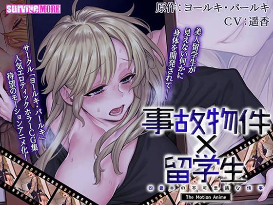 事故物件×留学生〜四畳半の不可思議な情事〜 The Motion Animeのタイトル画像