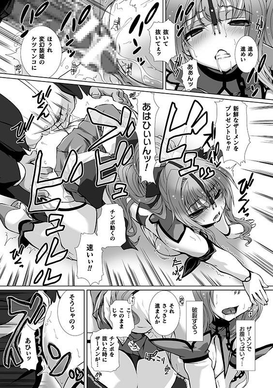 変幻装姫シャインミラージュ THE COMIC1のサンプル画像2