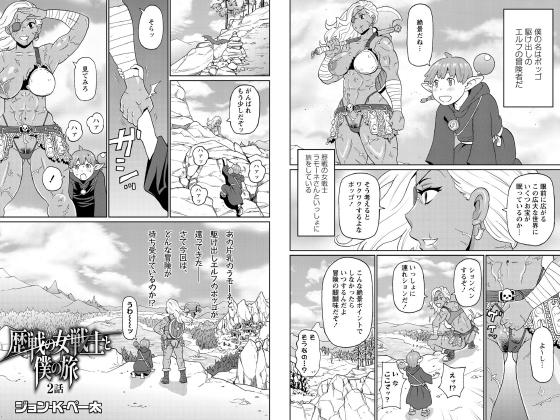 歴戦の女戦士と僕の旅 2話【単話】のタイトル画像