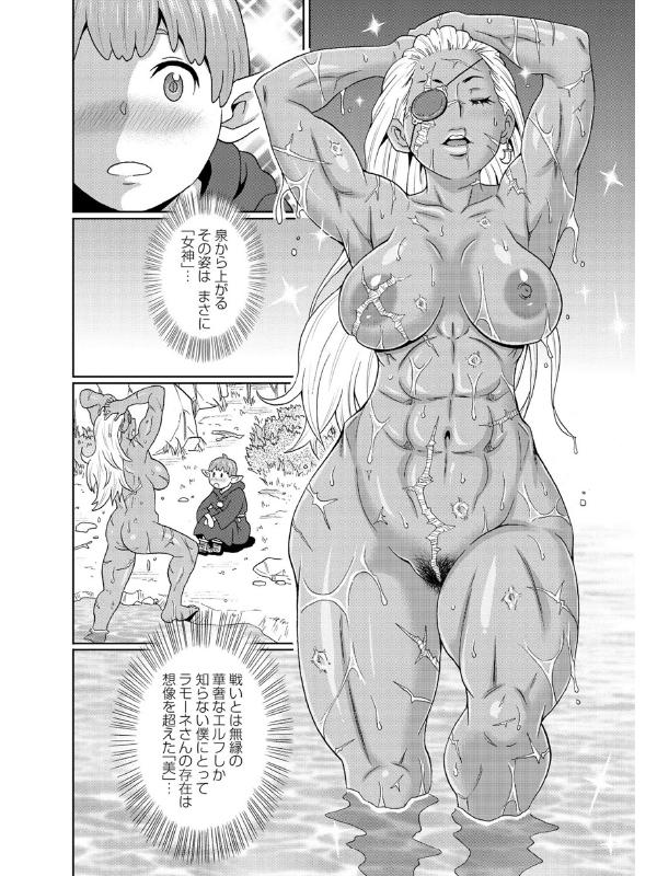 歴戦の女戦士と僕の旅 2話【単話】のサンプル画像1