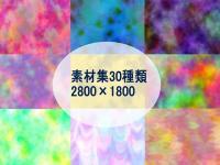 素材集30種類 カラー