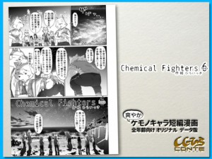 Chemical Fighters 6(hexa)