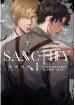 SANCTIFY霊魂侵蝕1【コミックス特別版】