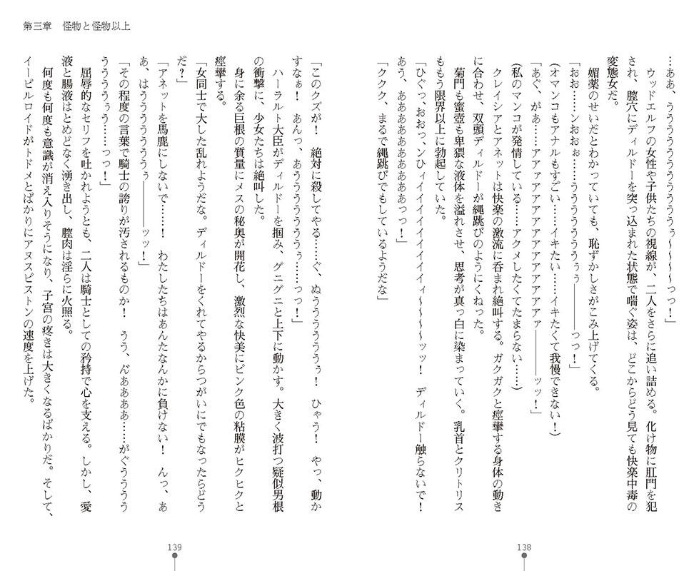 【50%OFF】軋轢のイデオローグ 〜淫辱のエルフ騎士〜【2021サマーCP】のサンプル画像