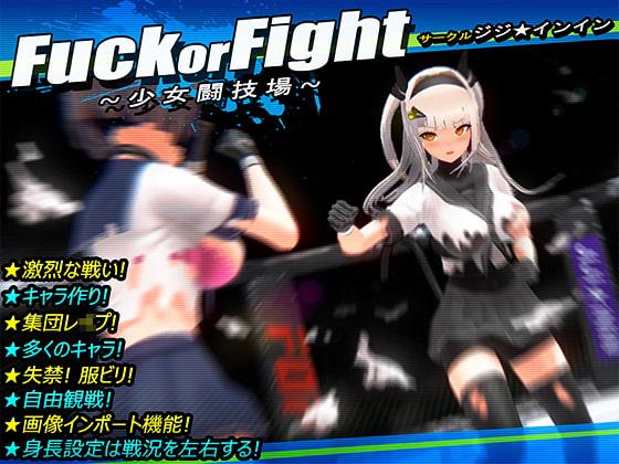Fuck or Fight 〜少女闘技場〜のタイトル画像