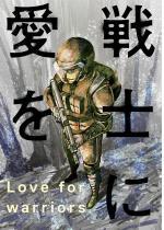 戦士に愛を : 15