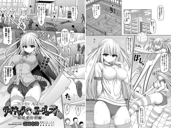 サイキック・エージェント姫城美由 前編【単話】のタイトル画像