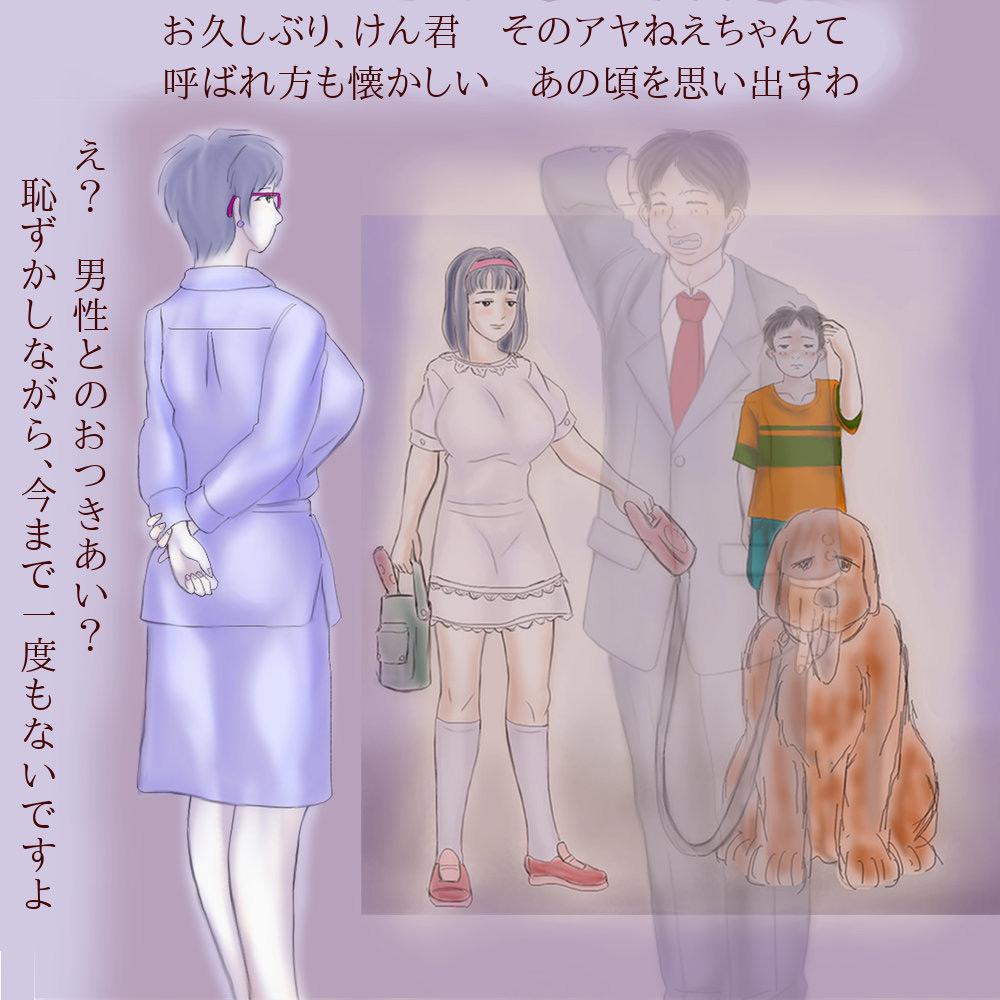 あなたの奥さんは付き合い始めた頃、 処女でしたか? 芽生え編のサンプル画像1