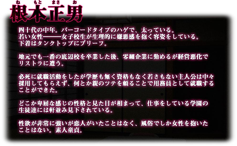 底辺用務員復讐洗脳〜ナマイキ令嬢催眠〜前編のサンプル画像