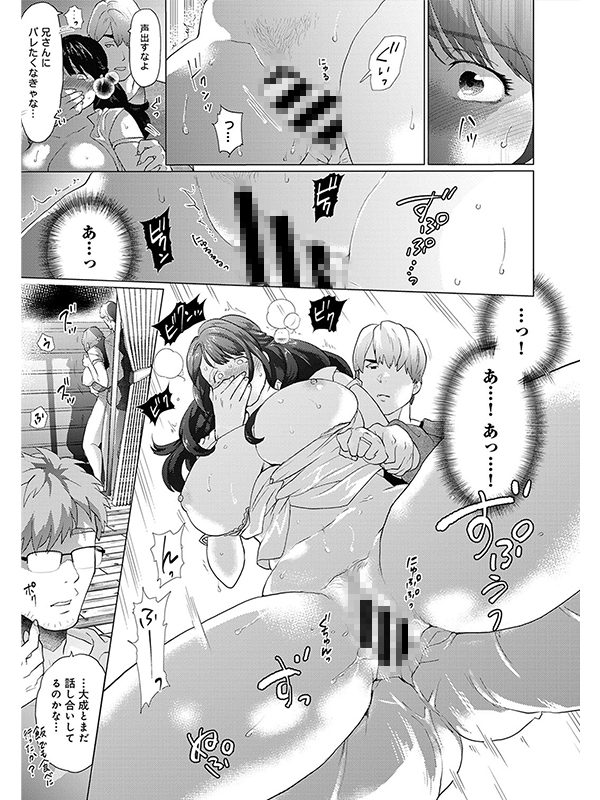 アナンガ・ランガ Vol.64【フルエディション】のサンプル画像20