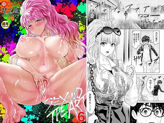 SEX&THE ART(6)のタイトル画像